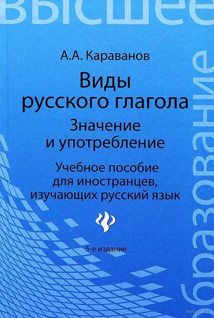 Виды русского глагола. Значение и употребление. Алексей Караванов
