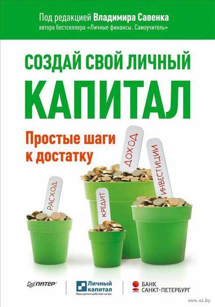 Создай свой личный капитал. Простые шаги к достатку. Владимир Савенок