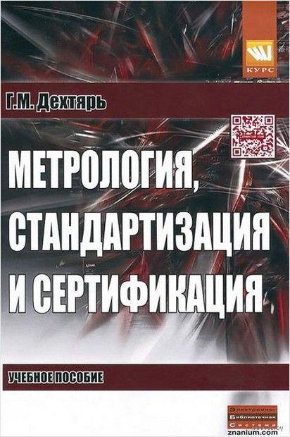 Метрология, стандартизация и сертификация. Галина Дехтярь