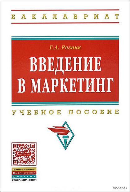 Введение в маркетинг. Галина Резник