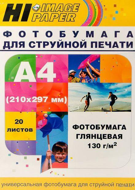 Фотобумага глянцевая односторонняя (20 листов, 130 г/м, А4)