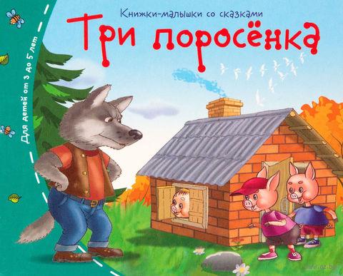 Три поросенка. Сергей Михалков