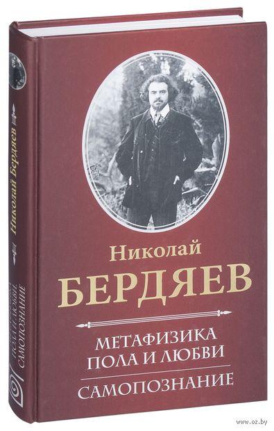 Метафизика пола и любви. Самопознание. Николай Бердяев, С. Чумаков