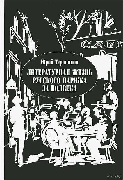 Литературная жизнь русского Парижа за полвека. 1924-1974. Юрий Терапиано