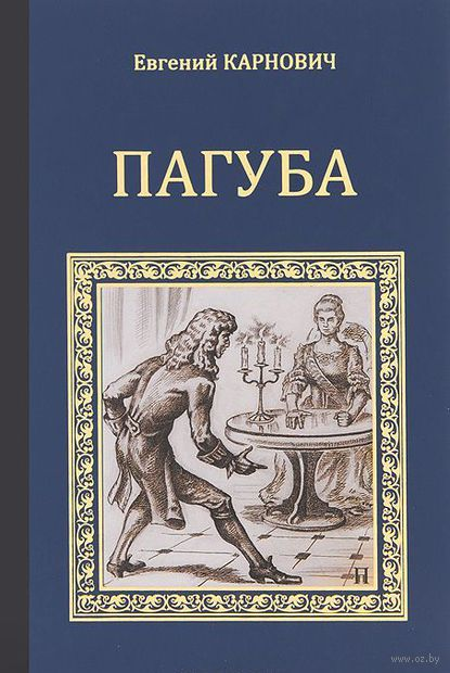 Пагуба. Евгений Карнович