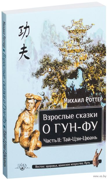 Взрослые сказки о Гун-Фу. Часть 2. Тай-Цзи-Цюань. Михаил Роттер