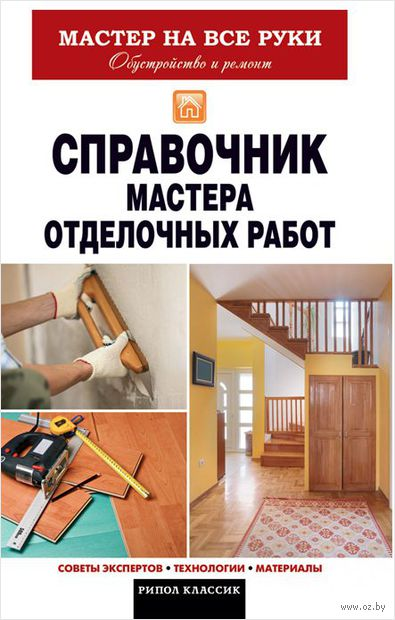 Справочник мастера отделочных работ. В. Захарченко