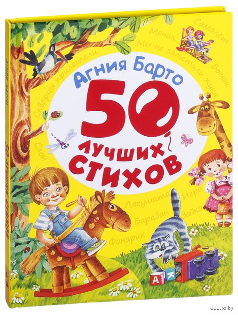 Агния Барто. 50 лучших стихов — фото, картинка