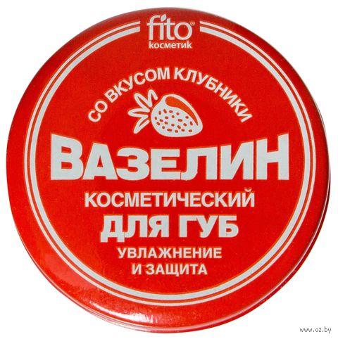 """Вазелин для губ """"Клубничный"""" (10 г) — фото, картинка"""