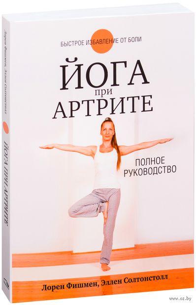 Йога при артрите. Лорен Фишмен, Эллен Солтонстолл