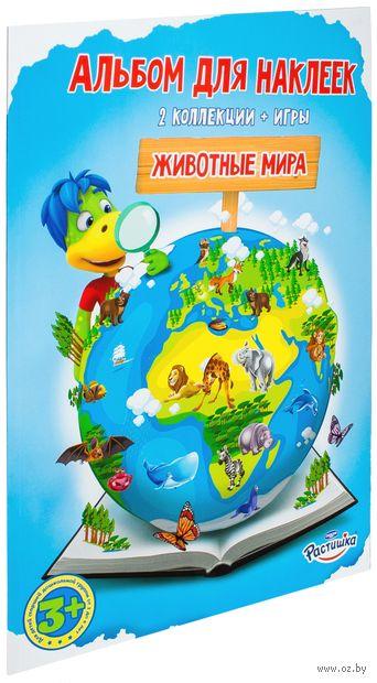 """Альбом для наклеек Растишка """"Приключения Дино. Животные мира"""" (+4 наклейки)"""