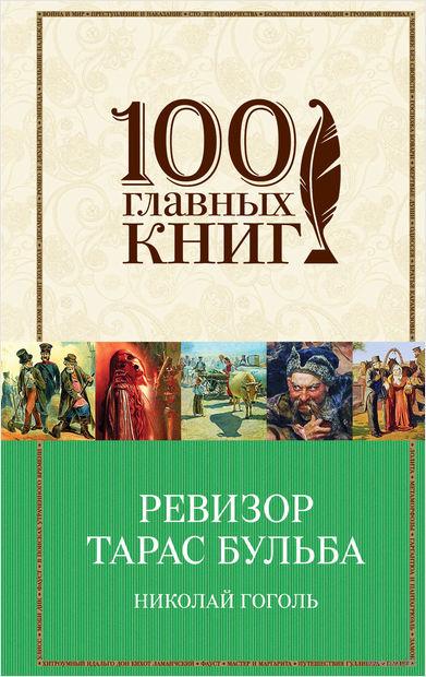 Ревизор. Тарас Бульба. Николай Гоголь