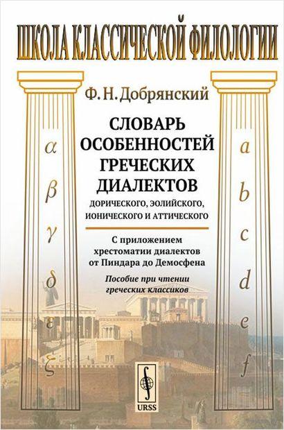 Словарь особенностей греческих диалектов — фото, картинка