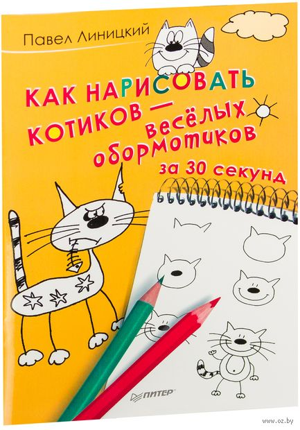 Как нарисовать котиков - веселых обормотиков за 30 секунд — фото, картинка