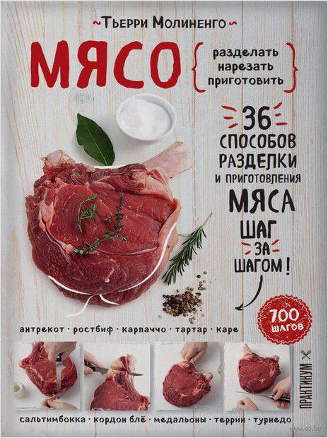 Мясо. Пошаговая энциклопедия — фото, картинка