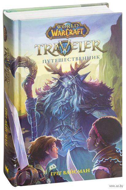 World of Warcraft. Путешественник — фото, картинка