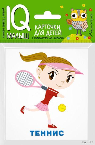 Спорт. Набор карточек для детей — фото, картинка