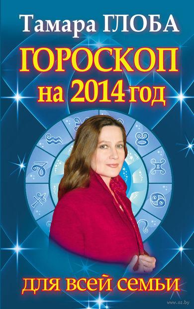 Гороскоп на 2014 год для всей семьи — фото, картинка
