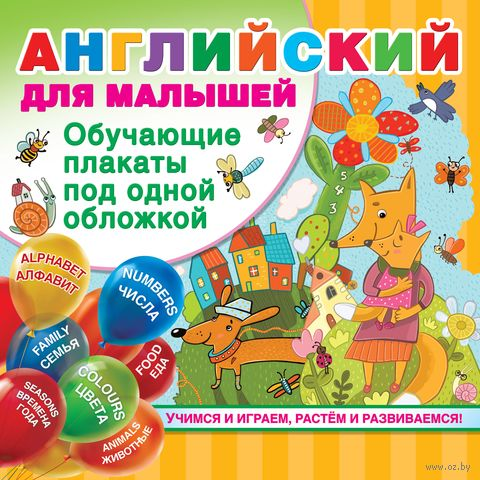 Английский для малышей (м) — фото, картинка