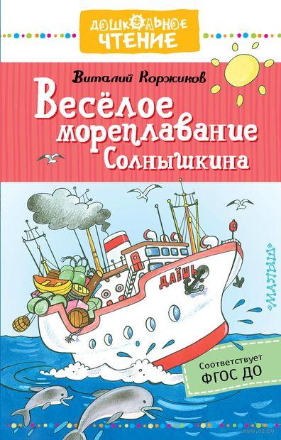 Весёлое мореплавание Солнышкина — фото, картинка