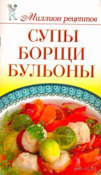 Супы, борщи, бульоны. Светлана Чебаева