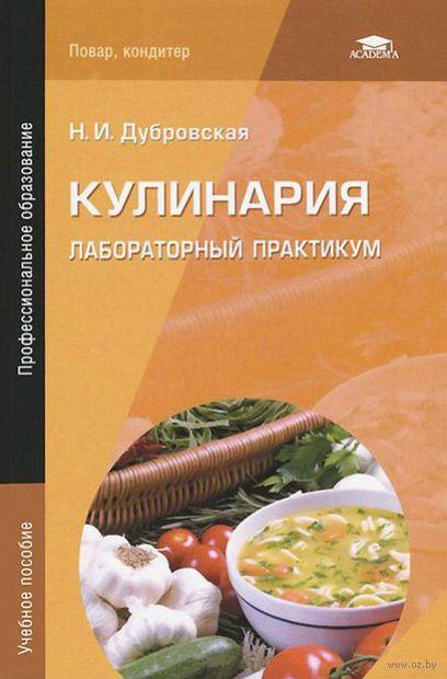 Кулинария. Лабораторный практикум. Наталья Дубровская