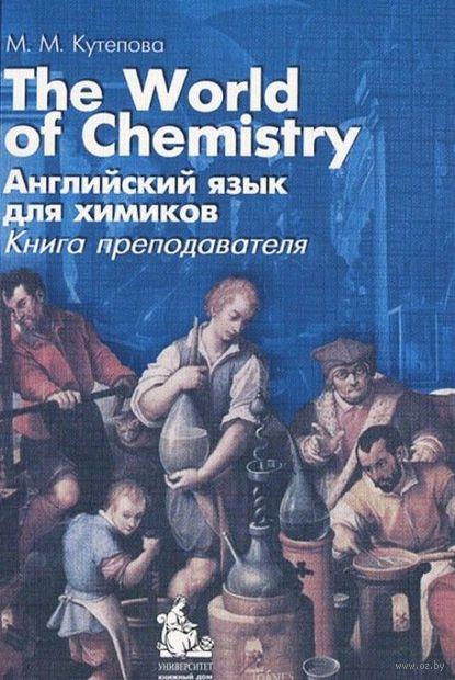 Английский язык для химиков. Книга преподавателя — фото, картинка