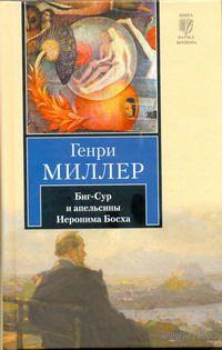 Биг-Сур и апельсины Иеронима Босха. Генри Миллер