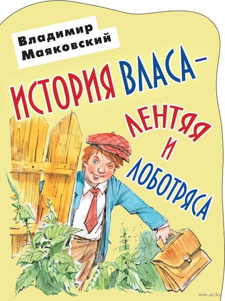 История Власа - лентяя и лоботряса. Владимир Маяковский