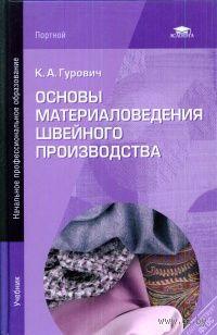 Основы материаловедения швейного производства. К. Гурович