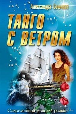 Танго с ветром. Александра Сашнева