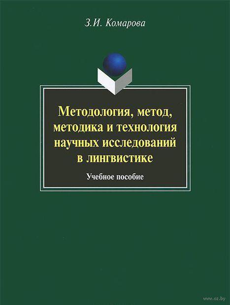Методология, метод, методика и технология научных исследований в лингвистике. Зоя Комарова