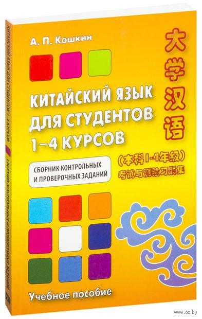 Китайский язык для студентов 1-4 курсов. Сборник контрольных и проверочных заданий. Андрей Кошкин