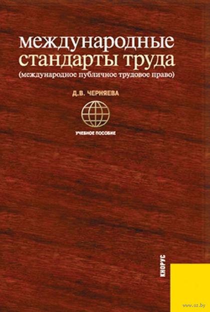 Международные стандарты и трудовое право