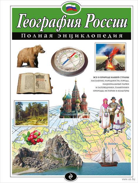 География России. Полная энциклопедия. Наталья Петрова