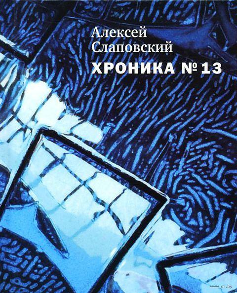 Хроника №13 — фото, картинка