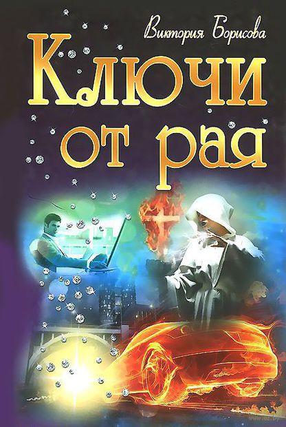 Ключи от рая. Виктория Борисова
