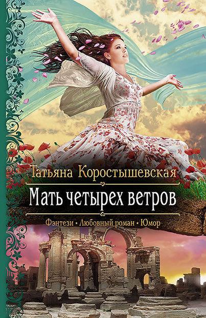 Мать четырех ветров. Татьяна Коростышевская