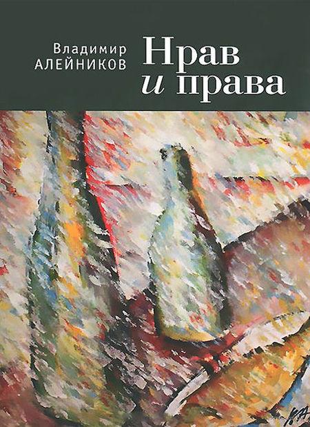 Нрав и права. Владимир Алейников