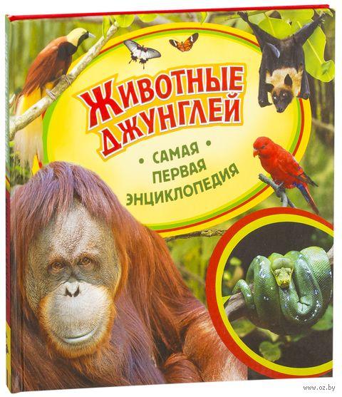 Животные джунглей. Ирина Травина