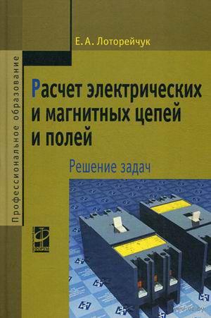 Расчет электрических и магнитных цепей и полей. Решение задач. Евсей Лоторейчук