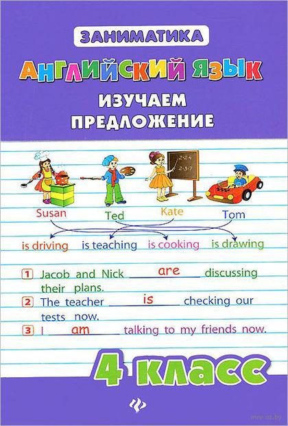 Английский язык. 4 класс. Изучаем предложение. Ю. Чимирис