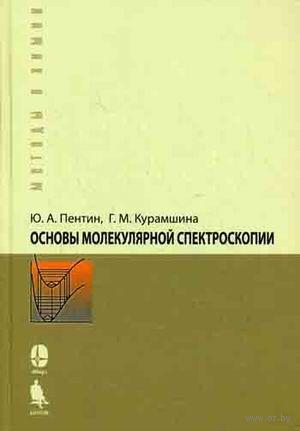 Основы молекулярной спектроскопии. Ю. Пентин , Гульнара Курамшина