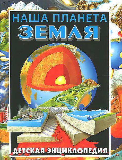Наша планета - Земля. Детская энциклопедия — фото, картинка