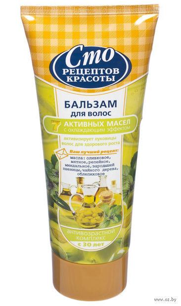 """Бальзам для волос """"7 активных масел"""" (200 мл)"""
