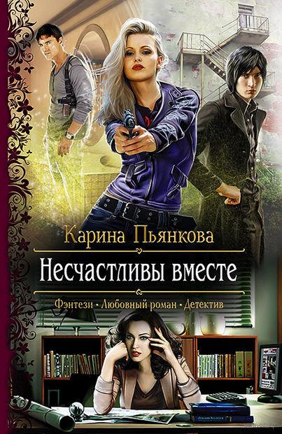 Несчастливы вместе. Карина Пьянкова