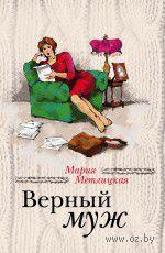 Верный муж (м). Мария Метлицкая
