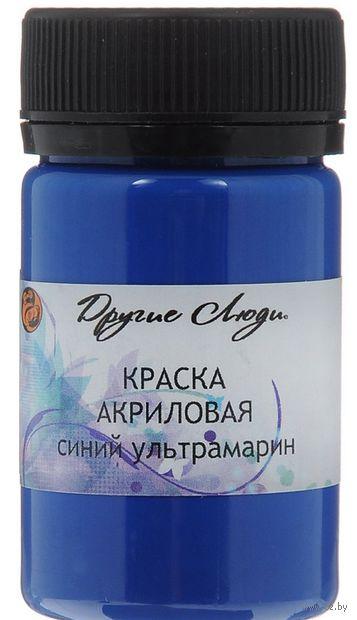 Краска акриловая (синий ультрамарин; 50 мл) — фото, картинка