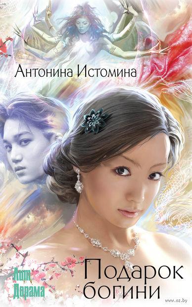 Подарок богини. Антонина Истомина