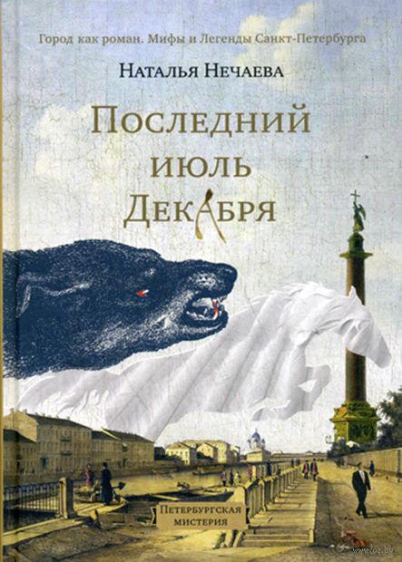 Последний июль декабря. Наталья Нечаева